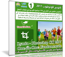 كورس فوتوشوب 2017 | Lynda – Photoshop CC 2017 One-on-One: Fundamentals