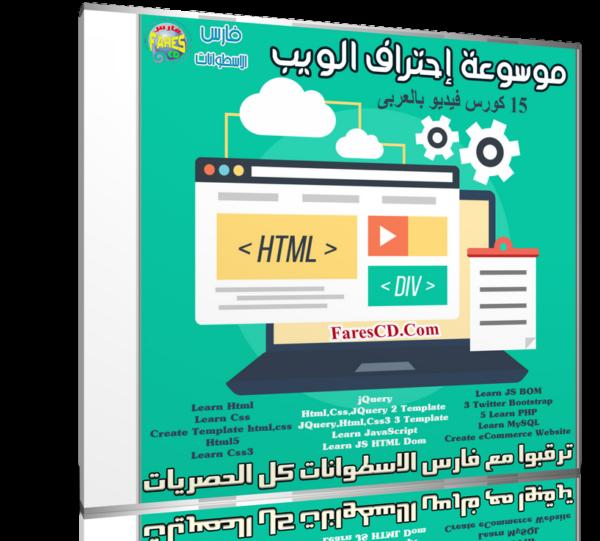 موسوعة إحتراف الويب   15 كورس فيديو بالعربى