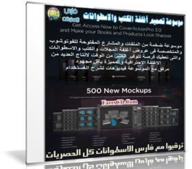 موسوعة تصميم أغلفة الكتب والمجلات والاسطوانات | Cover Action Pro 3.0