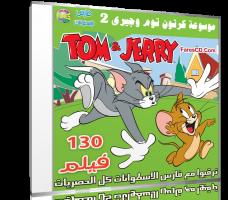 موسوعة كرتون توم وجيرى | Tom and Jerry | الإصدار الثانى