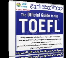 موسوعة كورسات التويفل | TOEFL Preparation + Exams 2017