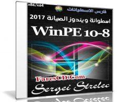 إصدار جديد من اسطوانة ويندوز الصيانة | WinPE 10-8 Sergei Strelec 2017.10.17