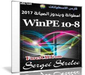 إصدار جديد من اسطوانة ويندوز الصيانة | WinPE 10-8 Sergei Strelec 2017.03.17