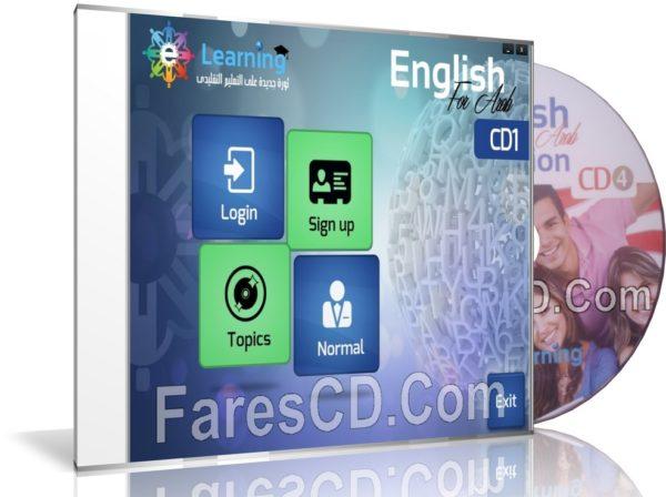 اسطوانات تعليم المحادثة للغة الإنجليزية   E-Learning Conversation