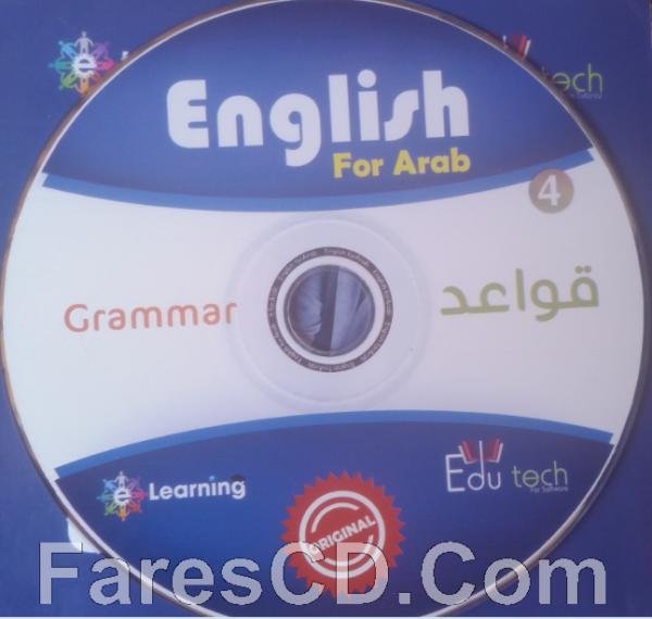 اسطوانات تعليم قواعد اللغة الإنجليزية   E-Learning Grammar