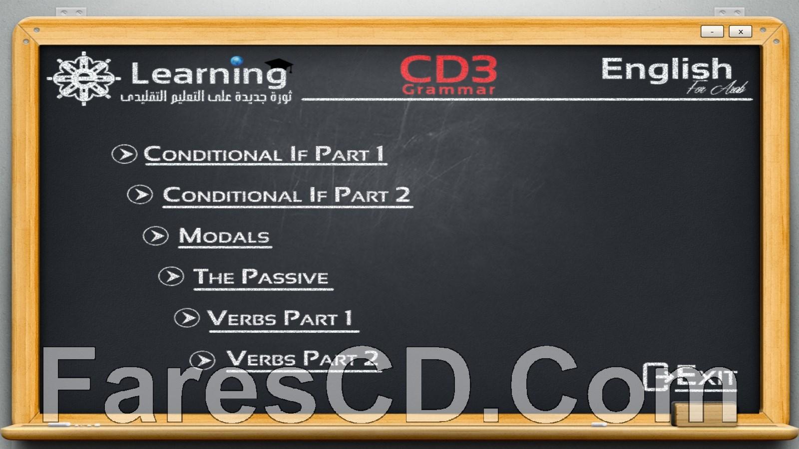 اسطوانات تعليم قواعد اللغة الإنجليزية | E-Learning Grammar