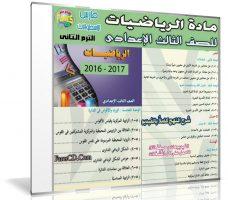اسطوانة الرياضيات للصف الثالث الإعدادى | ترم ثانى 2017