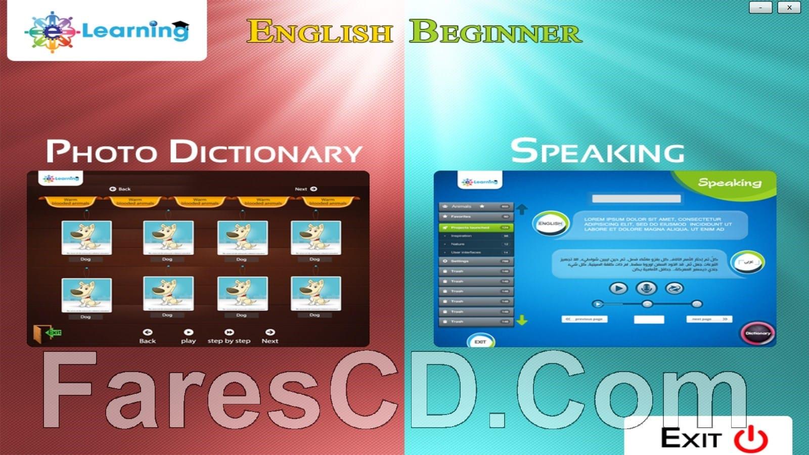 اسطوانة تعليم الإنجليزية للمبتدئين   E-Learning Beginner