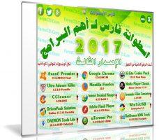 اسطوانة فارس لـ أهم البرامج 2017 | الإصدار الثالث