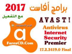 الإصدارات الجديدة لبرامج أفاست للحماية 2017 | Avast! AIO 17.2.3419.0 Final