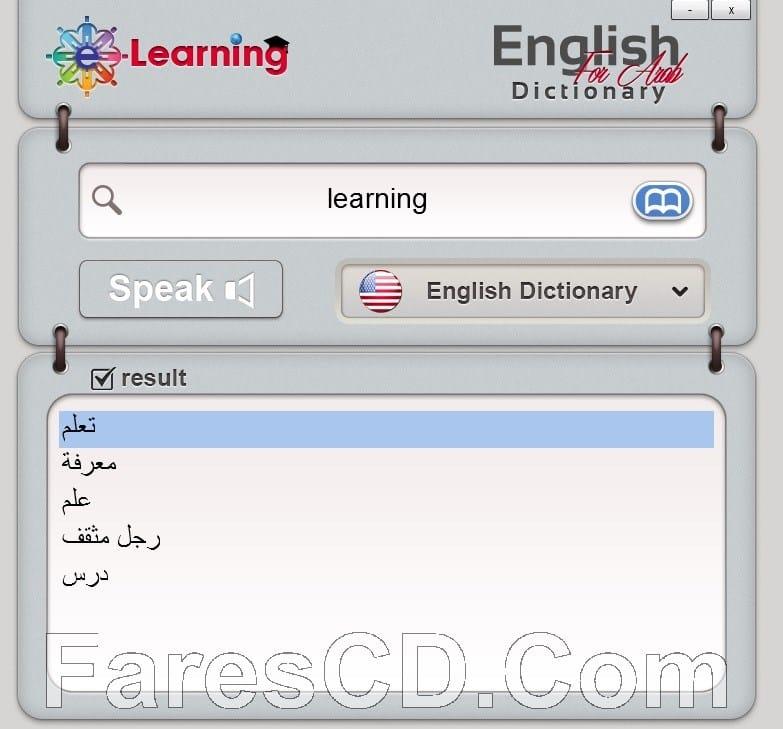 القاموس الناطق بـ 5 لغات | E-Learning Dictionary