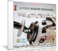 برنامج أوتوديسك إنفينتور 2018   Autodesk Inventor     كامل بالتفعيل