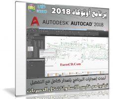 إصدار جديد من برنامج أوتوكاد | Autodesk AutoCAD 2018.1.1