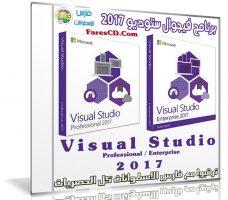 برنامج فيجوال ستوديو 2017  | Microsoft Visual Studio 2017 All Editions v15.4.27004.2002