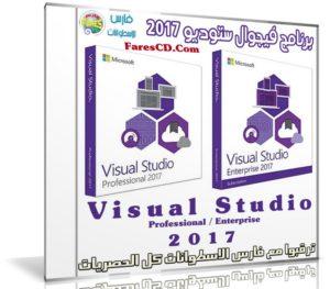 برنامج فيجوال ستوديو 2017   Microsoft Visual Studio 2017 Build Tools v15.9.0