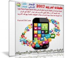 تجميعة تطبيقات أندرويد لشهر فبراير 2017 | أكثر من 180 تطبيق