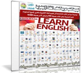 تجميعة كتب عربية لتعلم اللغة الإنجليزية