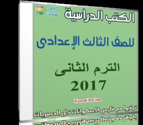 تحميل الكتب الدراسية للصف الثالث الإعدادى | ترم ثانى 2017