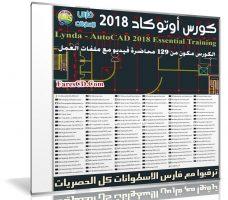 كورس أوتوكاد 2018 من شركة ليندا   Lynda – AutoCAD 2018 Essential Training
