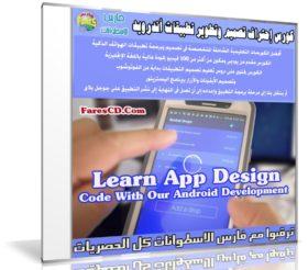 كورس إحتراف تصميم وتطوير تطبيقات أندرويد | Learn App Design + Code With Our Android Development