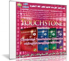 كورس تعليم اللغة الإنجليزية   Touchstone   من كامبريدج