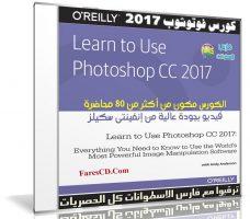 كورس فوتوشوب 2017  من إنفينتى سكيلز | O'reilly – Learn to Use Photoshop CC 2017
