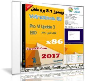 ويندوز 8.1 برو مفعل | Windows 8.1 Pro Vl x86 March 2017 Pre-Activated