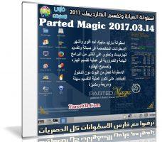 إصدار جديد من اسطوانة الصيانة وتقسيم الهارد | Parted Magic 2017.03.14