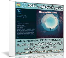 إصدار جديد من الفوتوشوب | Adobe Photoshop CC 2017 v18.1.0.207