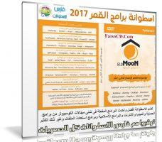 اسطوانة برامج القمر 2017 | The MooN 2017 v12.0 SoftWare