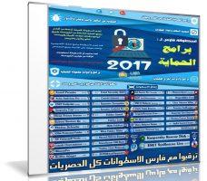 اسطوانة فارس لبرامج الحماية والأنتى فيروس 2017