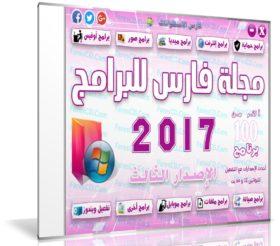 اسطوانة مجلة فارس للبرامج 2017   الإصدار الثالث