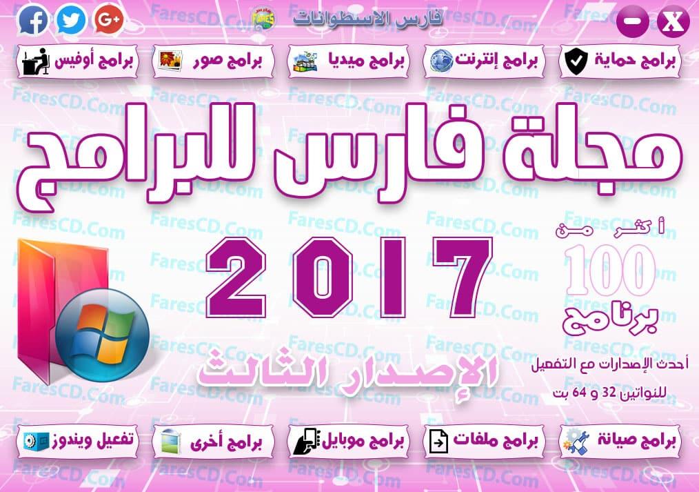 اسطوانة مجلة فارس للبرامج 2017 | الإصدار الثالث