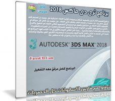 برنامج ثرى دى ماكس 2018 | Autodesk 3ds Max 2018.4