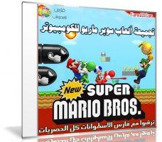 تجميعة ألعاب سوبر ماريو للكومبيوتر | Mario Games Pack 2017