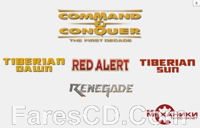 تجميعة ألعاب كوماند كونكر | Command & Conquer AIO DVD 1
