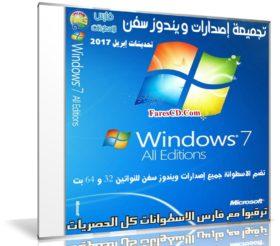 تجميعة إصدارات ويندوز سفن بتحديثات إبريل 2017 | Windows 7 SP1 AIO DUAL-BOOT OEM ESD en-US