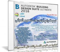تجميعة برامج أوتوديسك لتصميم المبانى   Autodesk Building Design Suite 2018