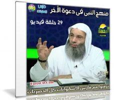 سلسلة منهج النبى فى دعوة الآخر   للشيخ محمد حسان   29 حلقة فيديو