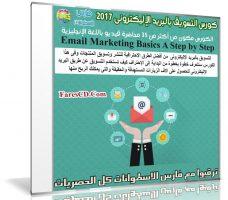 كورس التسويق بالبريد الإليكترونى 2017 | Email Marketing Basics A Step by Step