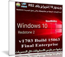 ويندوز 10 إنتربرايز خام من ميكروسوفت | Windows 10 Redstone 2 v1703 Enterprise