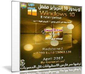 ويندوز 10 إنتربرايز مفعل | Windows 10 Enterprise VL X64 v.1703 RS2 MULTi-7 April 2017