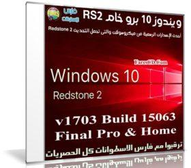 ويندوز 10 برو خام من ميكروسوفت | Windows 10 Redstone 2 v1703 Pro & Home
