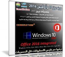 ويندوز 10 وأوفيس 2016 بتحديثات إبريل 2017 | Windows 10 Pro X64 15063.138 + Office 2016