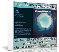 إصدار جديد من الفوتوشوب | Adobe Photoshop CC 2017 v18.1.1.252