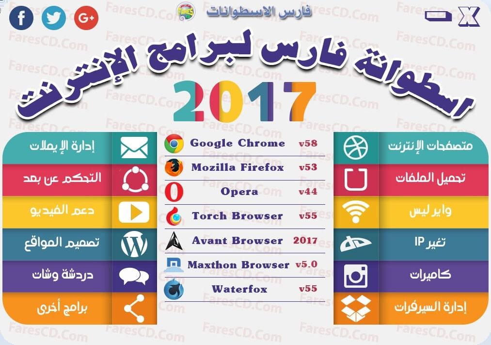 اسطوانة فارس لبرامج الإنترنت 2017 | أكثر من 70 برنامج