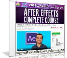 كورس أدوبى أفتر إفكت | Udemy The Complete Guide to After Effects 2017