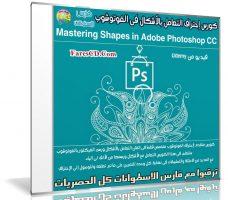 كورس إحتراف التعامل بالأشكال فى الفوتوشوب | Mastering Shapes in Adobe Photoshop CC