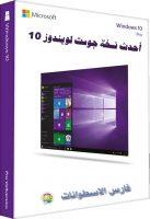 أحدث نسخة جوست لويندوز 10 | Ghost Win10 Pro Version 1703 Build 15063 (X64)
