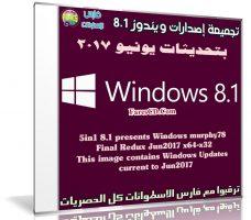 تجميعة إصدارات ويندوز 8.1 | Windows 8.1 5in1 x32-x64 Final Redux Jun2017